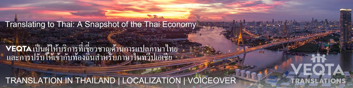 Thai Translation